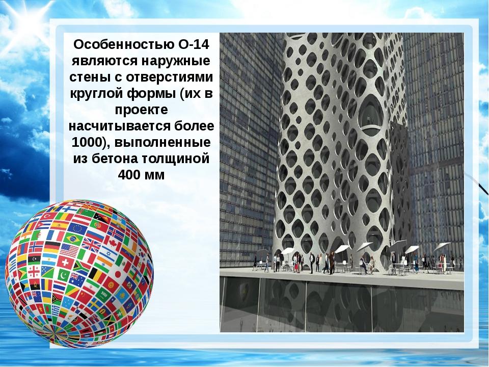 Особенностью О-14 являются наружные стены с отверстиями круглой формы (их в п...