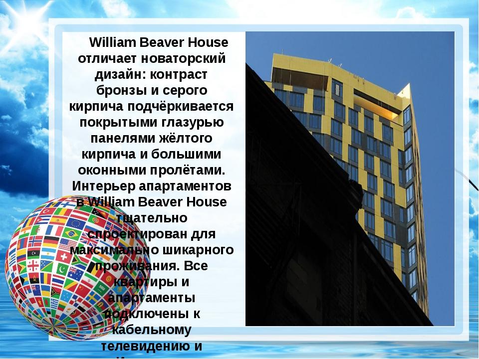 William Beaver House отличает новаторский дизайн: контраст бронзы и серого к...