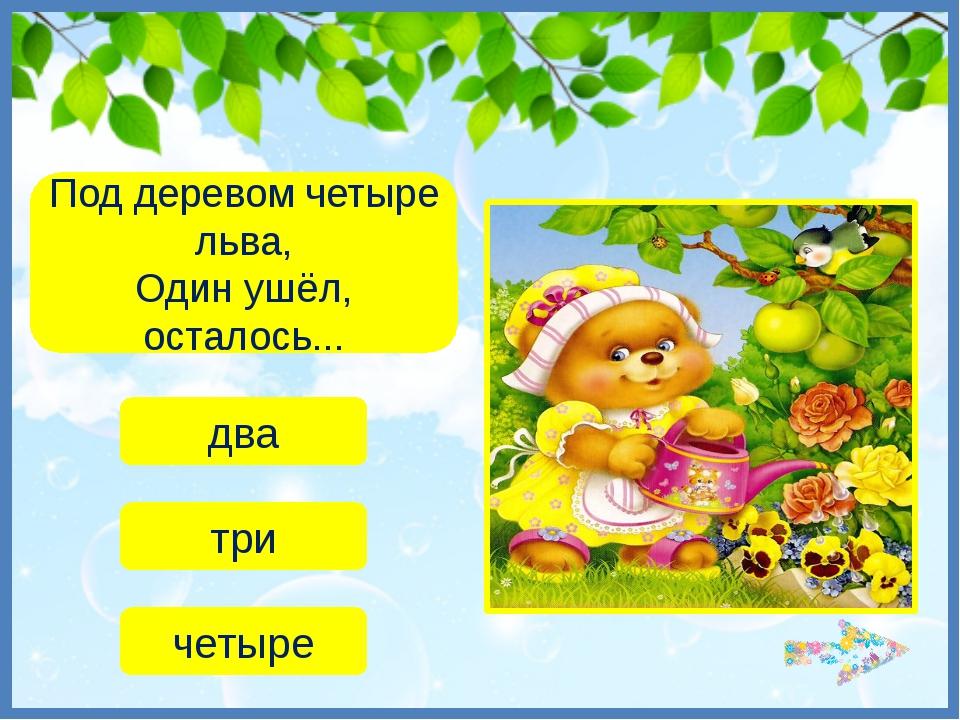 Нашёл пять ягодок в траве и съел одну, осталось... две три четыре
