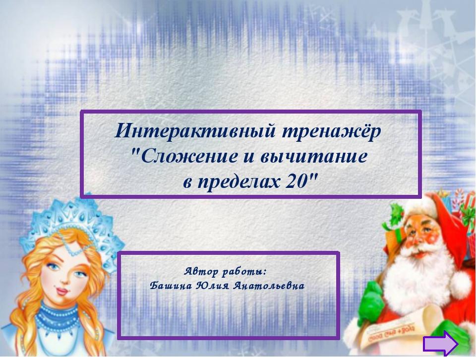 Дорогой друг! Помоги Деду Морозу и Снегурочке нарядить елочку к празднику. Д...