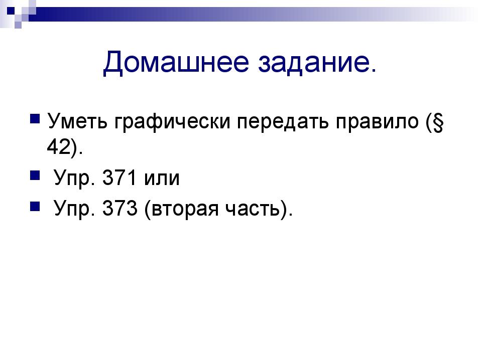 Домашнее задание. Уметь графически передать правило (§ 42). Упр. 371 или Упр....