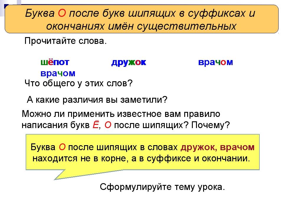 Определяем проблему урока Прочитайте слова. шёпот дружок врачом шёпот дружок...