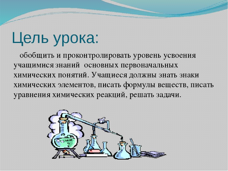 Цель урока: обобщить и проконтролировать уровень усвоения учащимися знаний ос...