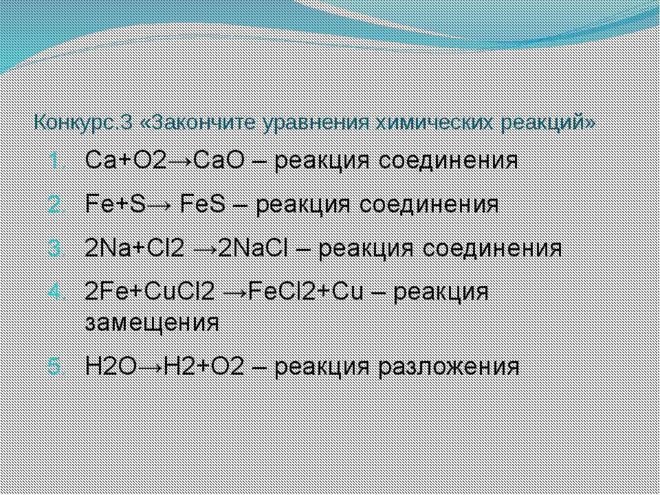 Конкурс.3 «Закончите уравнения химических реакций» Са+О2→CaO – реакция соедин...