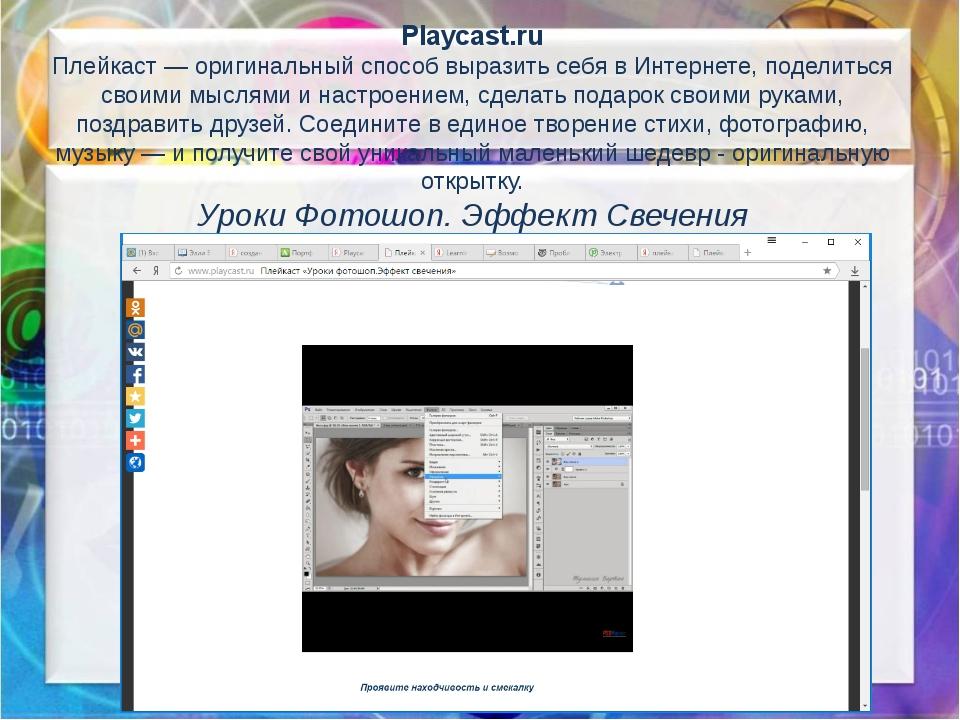 Playcast.ru Плейкаст— оригинальный способ выразить себя вИнтернете, подели...