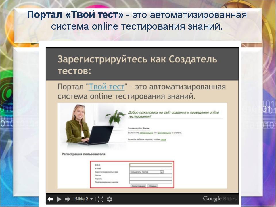 Портал «Твой тест» - это автоматизированная система online тестирования знаний.