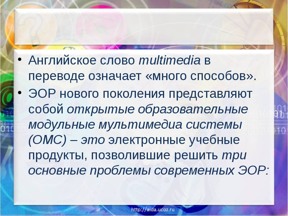 Английское слово multimedia в переводе означает «много способов». ЭОР нового...
