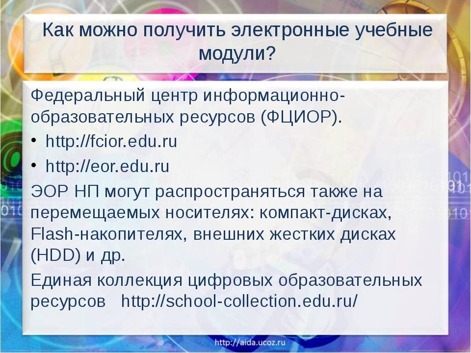 Как можно получить электронные учебные модули? Федеральный центр информационн...