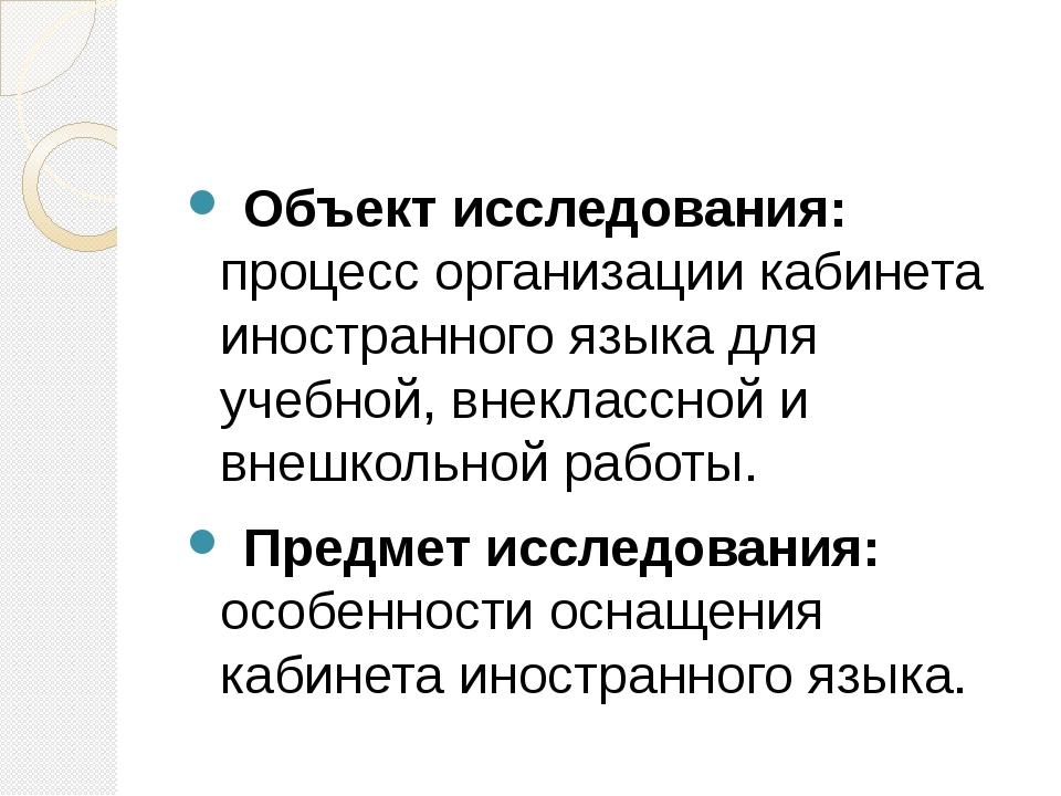 11. Интерьер кабинета иностранного языка Назад Возраст Предпочитаемые цвета Ц...
