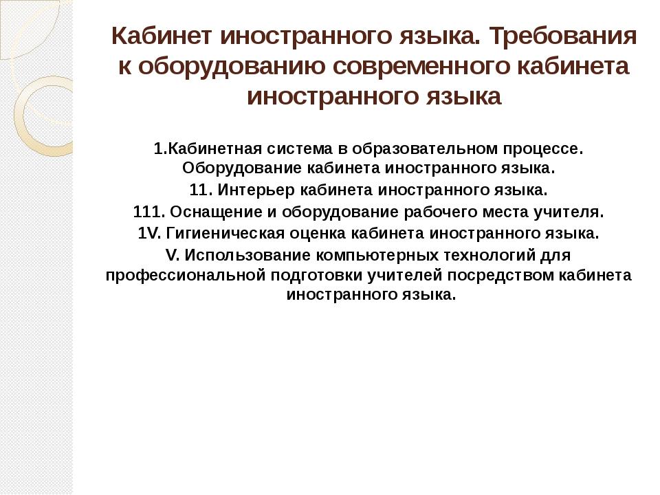 111. Оснащение и оборудование рабочего места учителя Рабочее место учителя -...