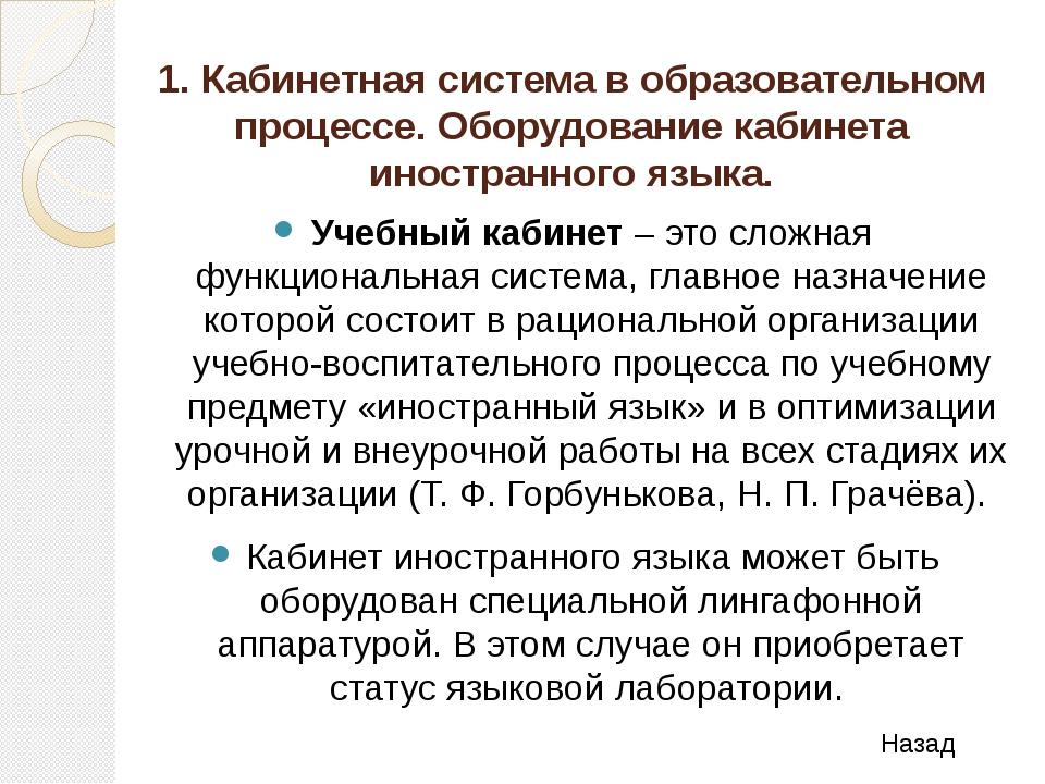 Комплексное использование средств обучения в кабинете иностранного языка 1.Ос...
