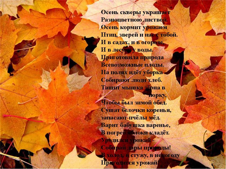 Осень скверы украшает Разноцветною листвой. Осень кормит урожаем Птиц, звере...