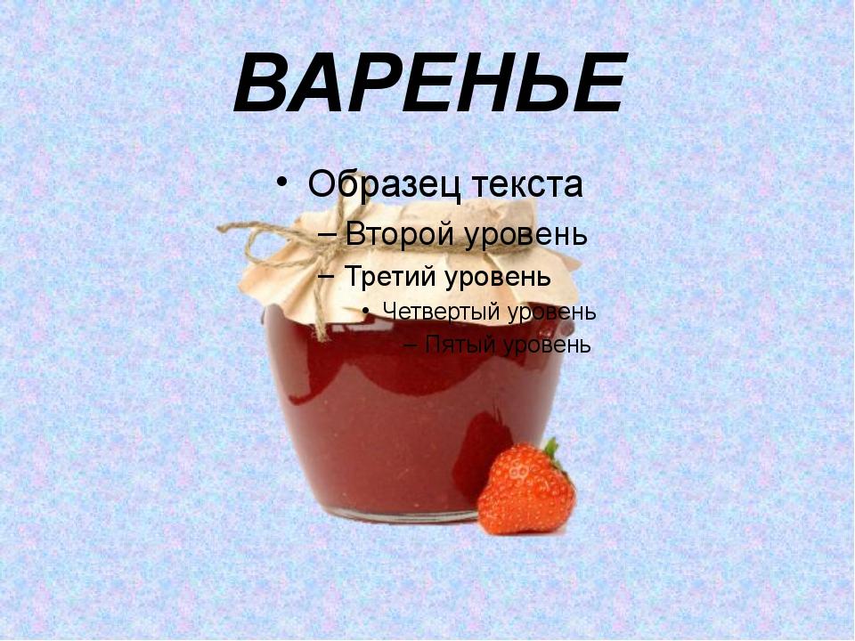 ВАРЕНЬЕ
