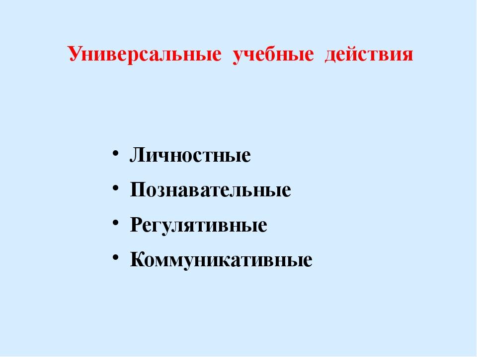 Универсальные  учебные  действия  Личностные Познавательные Регулятивные...