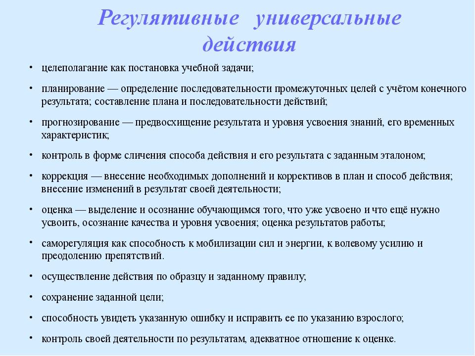 Регулятивные   универсальные действия целеполагание как постановка учебной з...