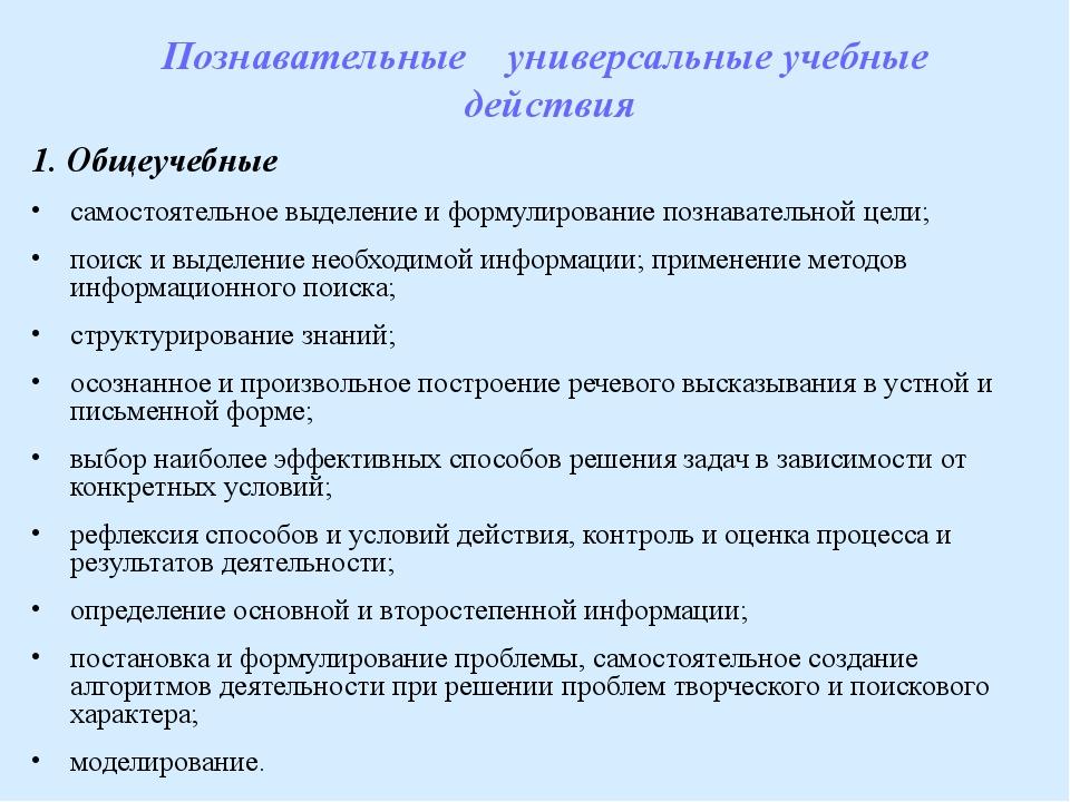 Познавательные    универсальные учебные  действия 1. Общеучебные  самостоят...