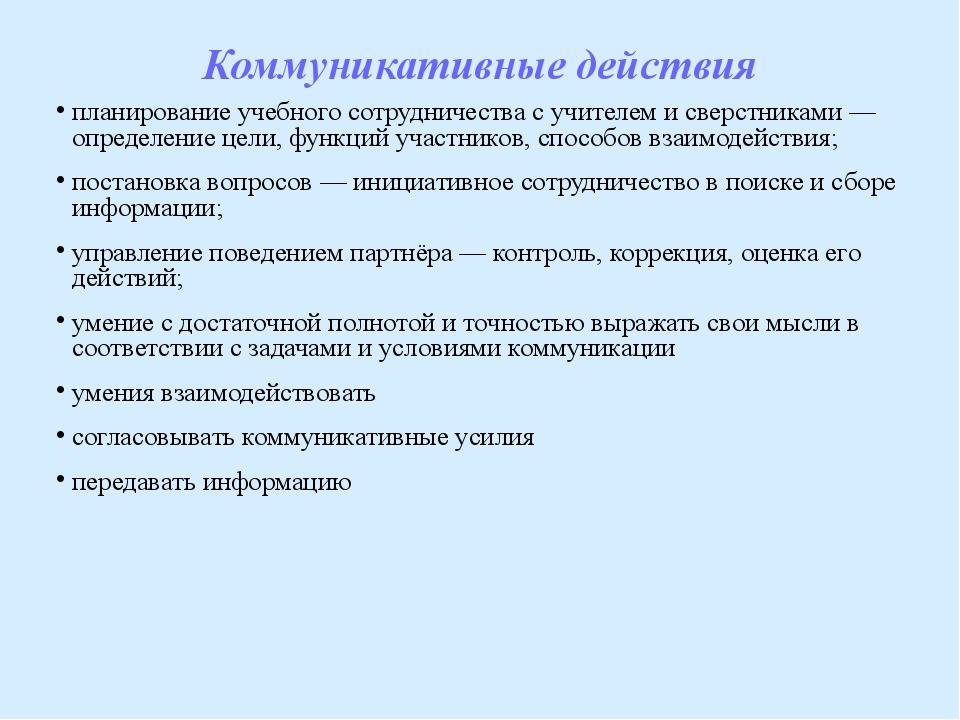 Коммуникативные действия планирование учебного сотрудничества с учителем и с...