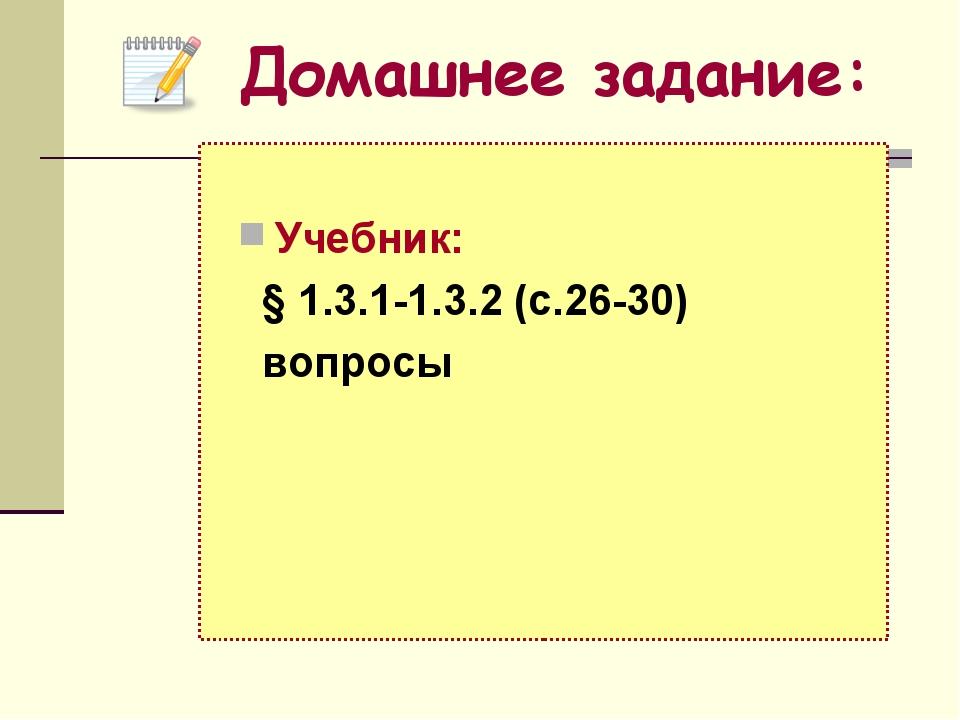 Домашнее задание: Учебник: § 1.3.1-1.3.2 (с.26-30) вопросы