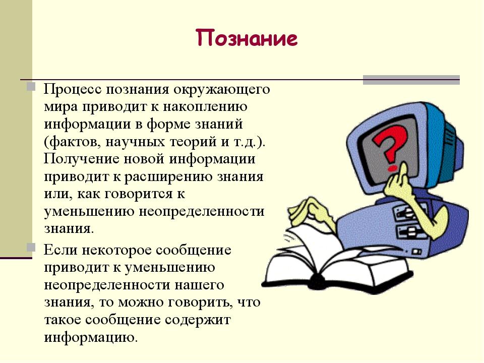 Процесс познания окружающего мира приводит к накоплению информации в форме зн...