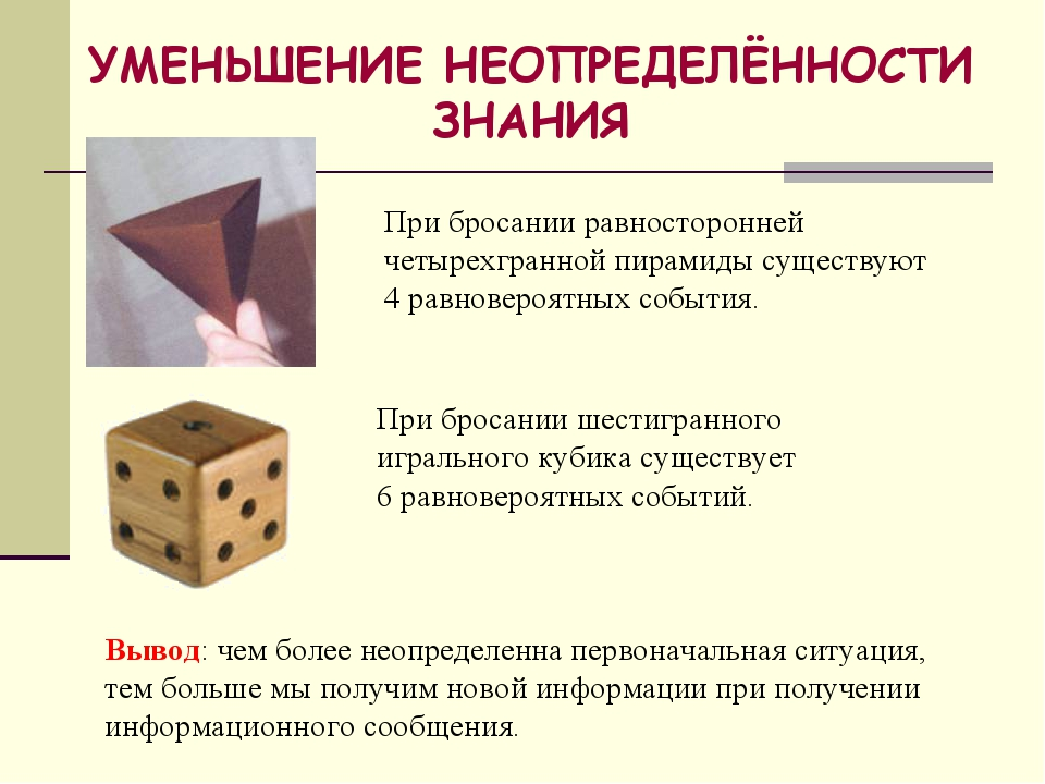 УМЕНЬШЕНИЕ НЕОПРЕДЕЛЁННОСТИ ЗНАНИЯ При бросании равносторонней четырехгранной...