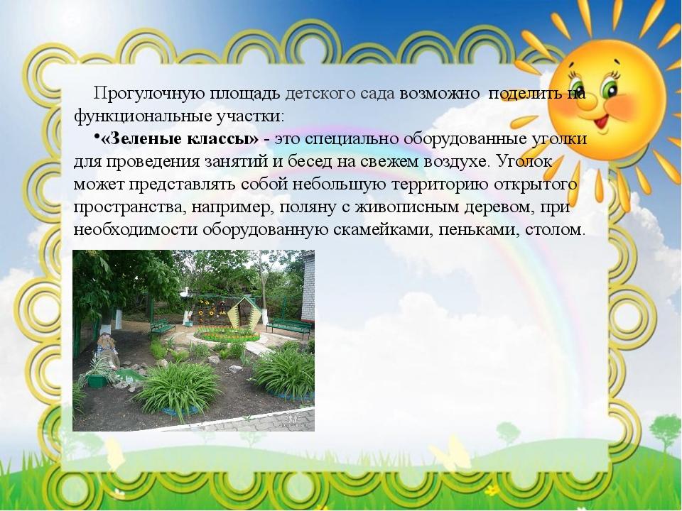 Прогулочную площадь детского сада возможно поделить на функциональные участки...