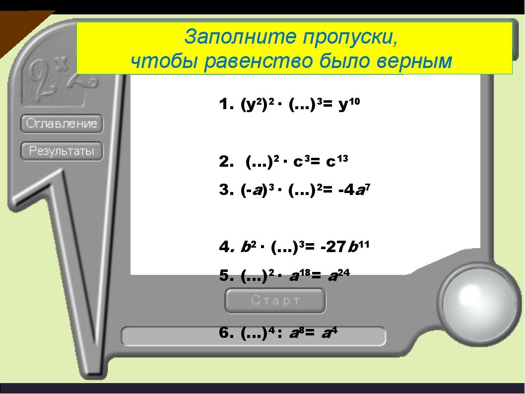 Заполните пропуски, чтобы равенство было верным. 1. (y2)2 ∙ (…)3= y10 2. (…)2...