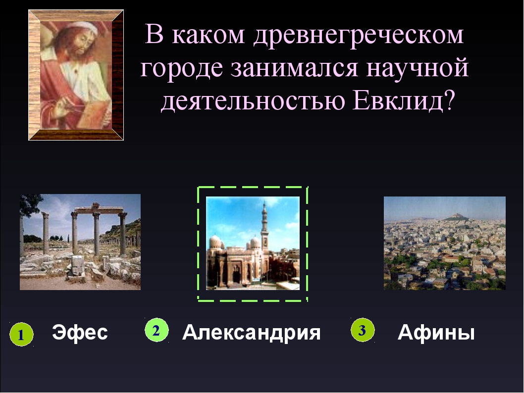 В каком древнегреческом городе занимался научной деятельностью Евклид? 1 Эфес...
