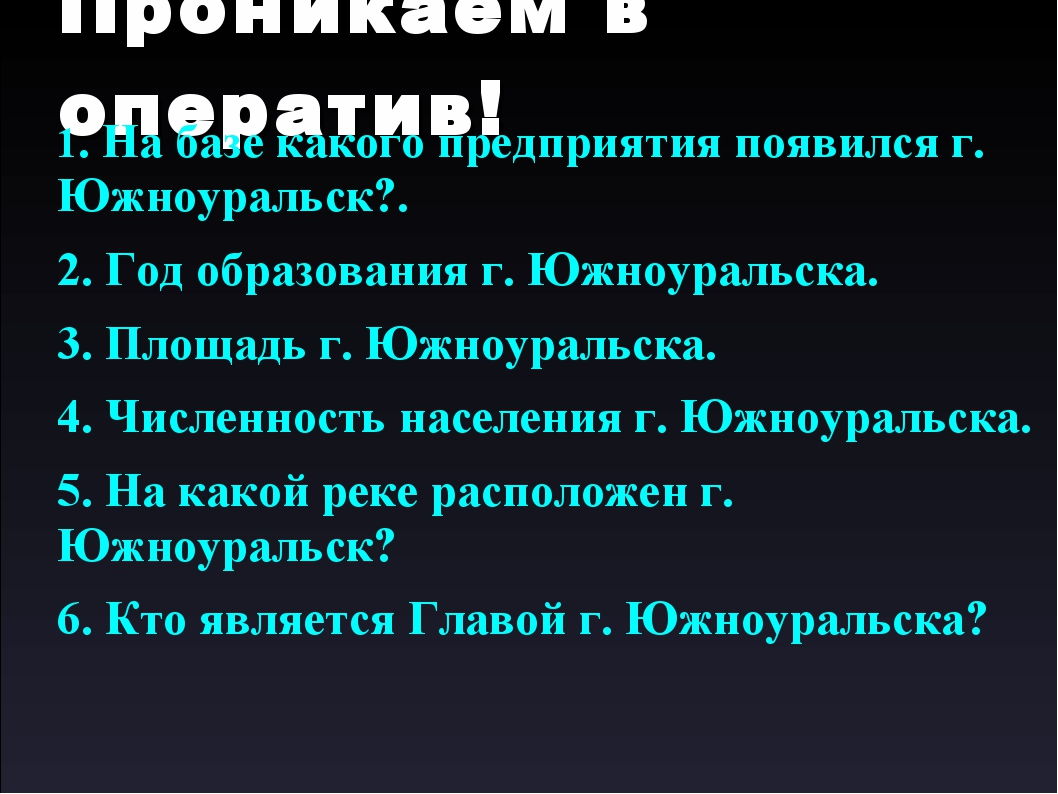 Проникаем в оператив! 1. На базе какого предприятия появился г. Южноуральск?....