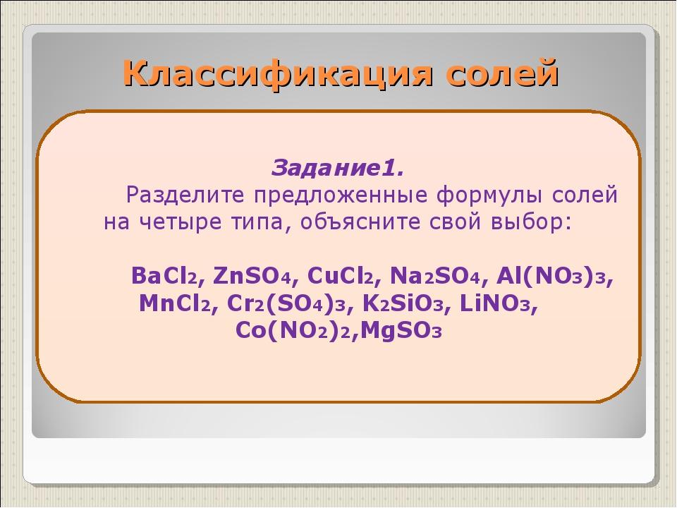 Классификация солей Задание1. Разделите предложенные формулы солей на четыре...