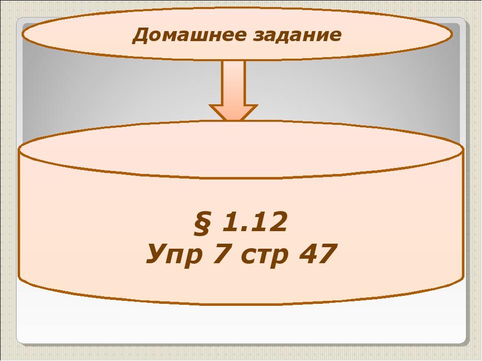 Домашнее задание § 1.12 Упр 7 стр 47