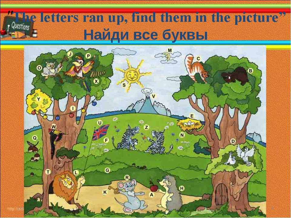 """""""The letters ran up, find them in the picture"""" Найди все буквы * *"""