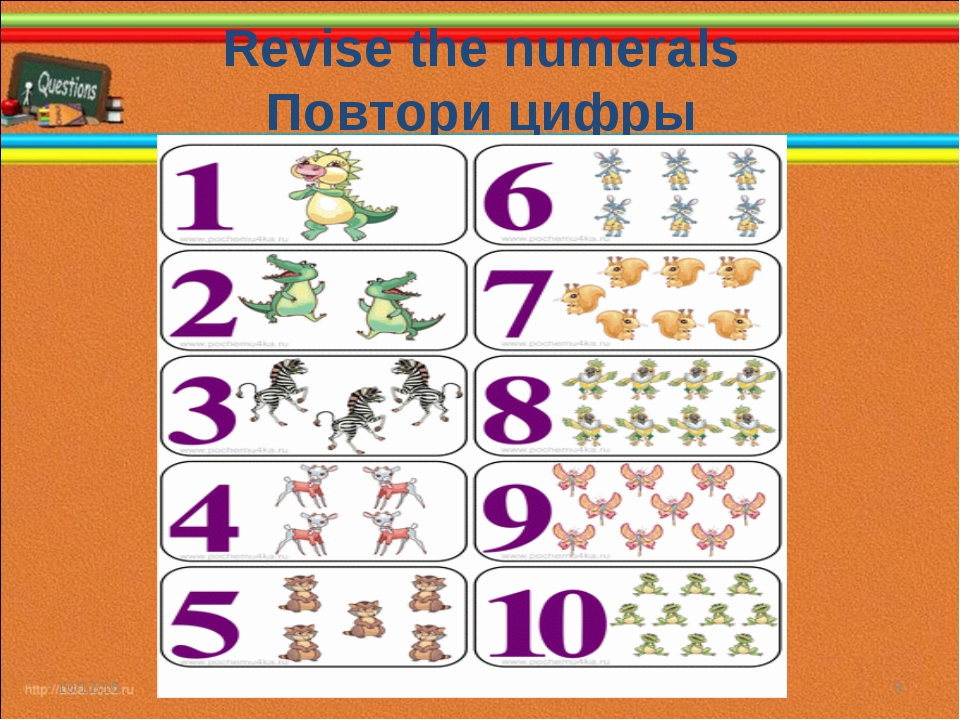 Revise the numerals Повтори цифры * *