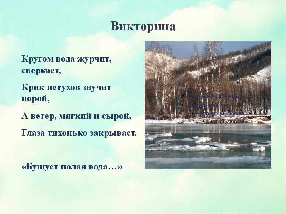 Викторина Кругом вода журчит, сверкает, Крик петухов звучит порой, А ветер, м...