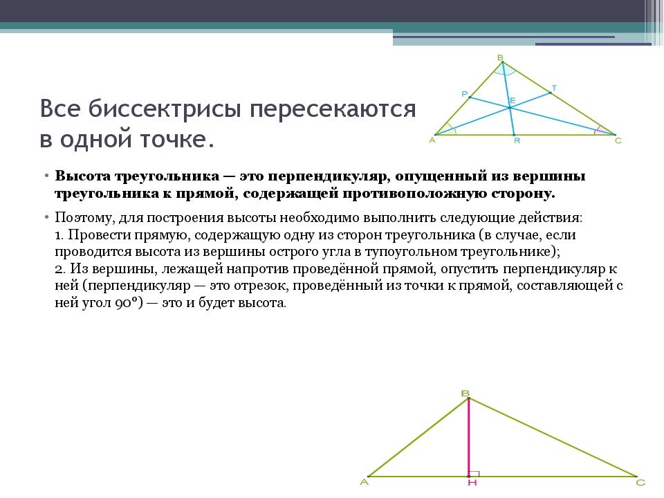 Все биссектрисыпересекаются в одной точке. Высотатреугольника— это перпенд...