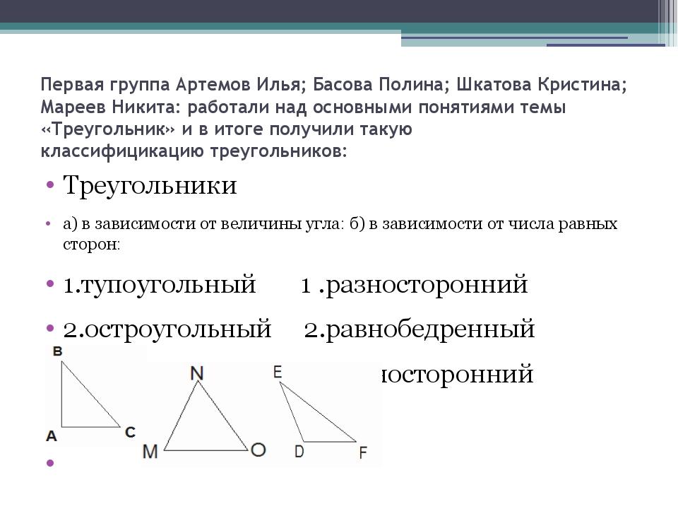 Первая группа Артемов Илья; Басова Полина; Шкатова Кристина; Мареев Никита: р...