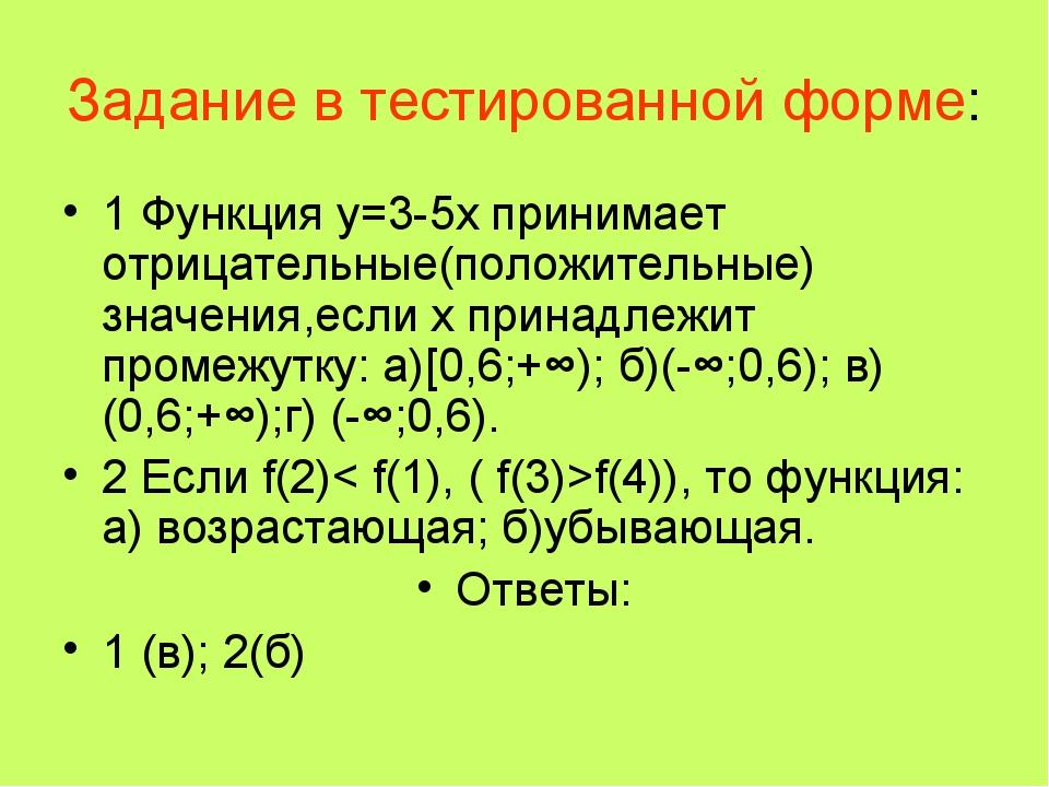 Задание в тестированной форме: 1 Функция у=3-5х принимает отрицательные(полож...