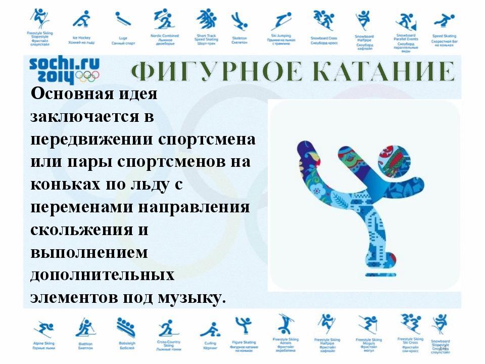 Основная идея заключается в передвижении спортсмена или пары спортсменов на к...