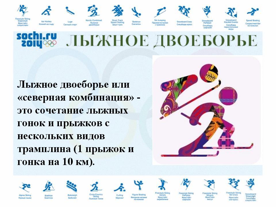 Лыжное двоеборье или «северная комбинация» - это сочетание лыжных гонок и пры...