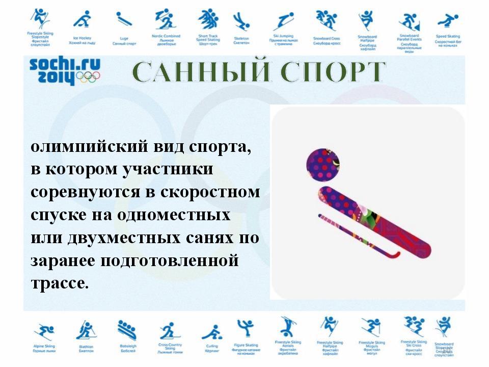 Са́нный спорт — зимний олимпийский вид спорта, в котором участники соревнуютс...