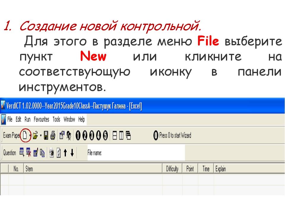 Создание новой контрольной. Для этого в разделе меню File выберите пункт New...