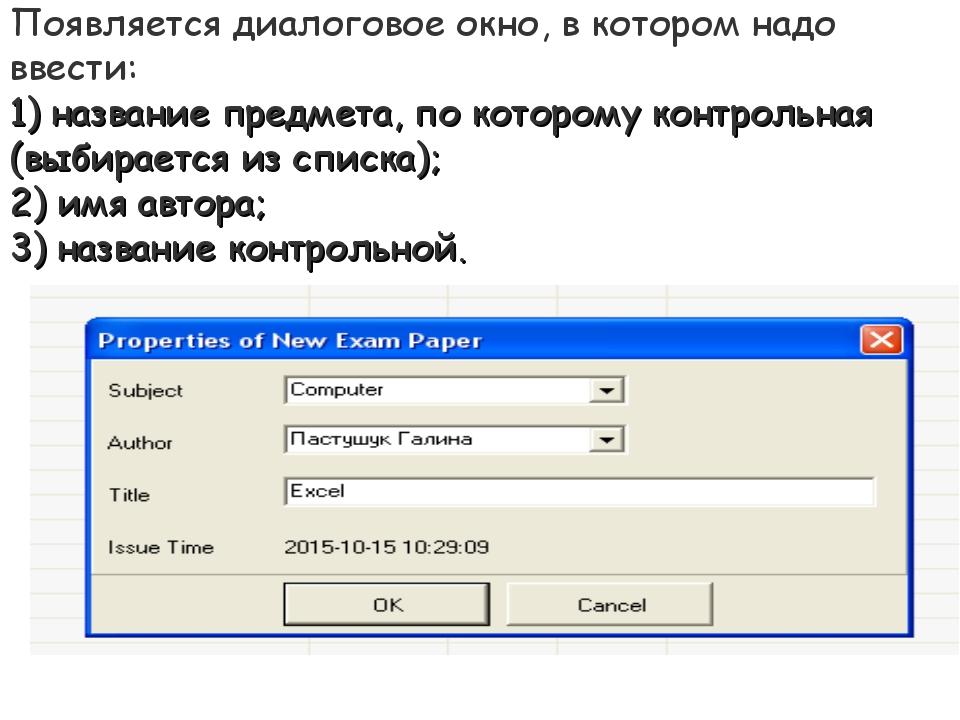 Появляется диалоговое окно, в котором надо ввести: 1) название предмета, по к...