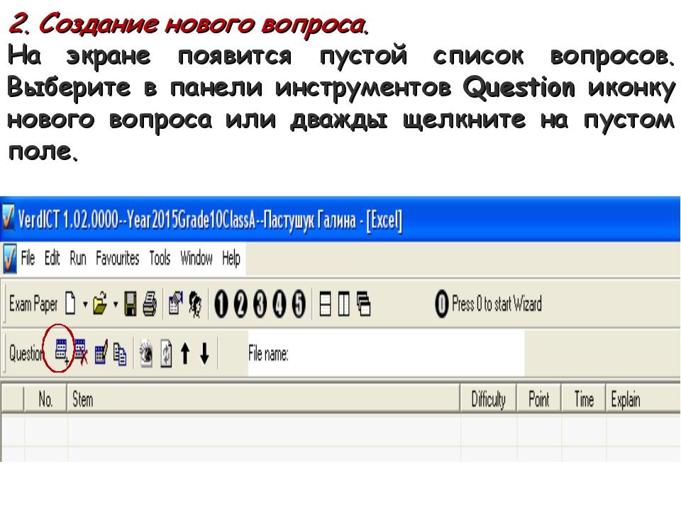 2. Создание нового вопроса. На экране появится пустой список вопросов. Выбери...