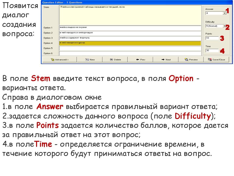Появится диалог создания вопроса: В поле Stem введите текст вопроса, в поля O...