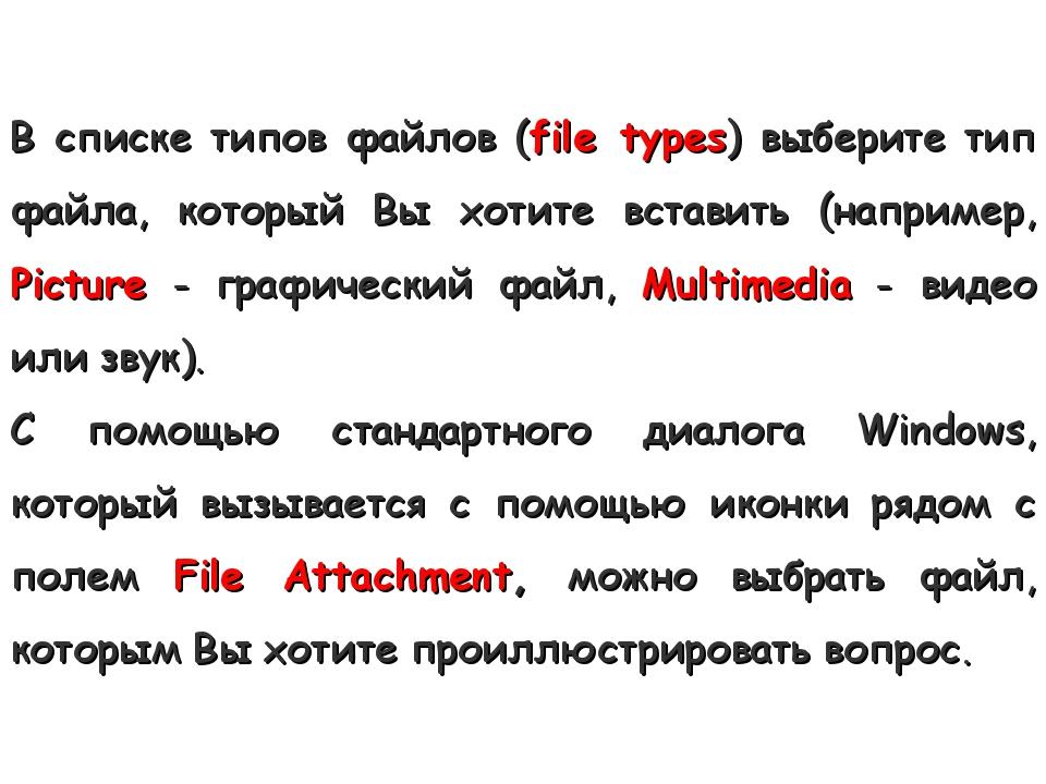 В списке типов файлов (file types) выберите тип файла, который Вы хотите вста...