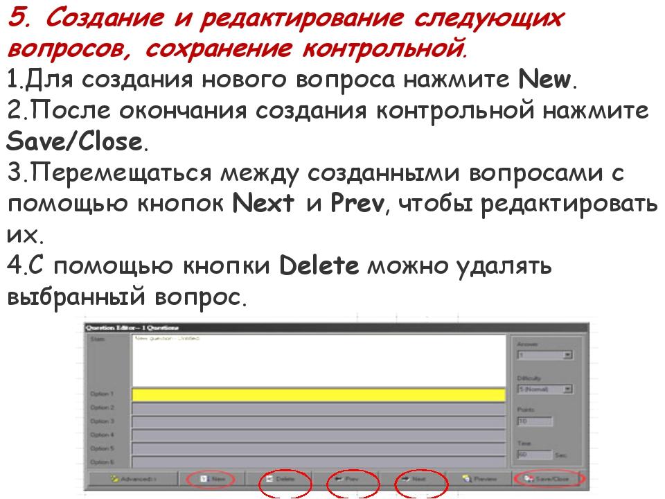 5. Создание и редактирование следующих вопросов, сохранение контрольной. Для...