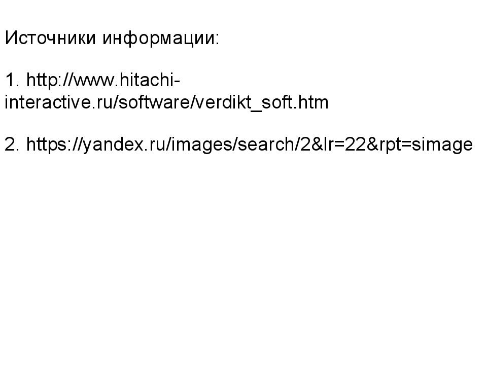 Источники информации: 1. http://www.hitachi-interactive.ru/software/verdikt_s...