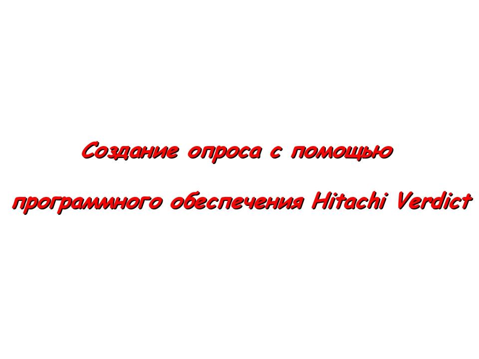 Создание опроса с помощью программного обеспечения Hitachi Verdict