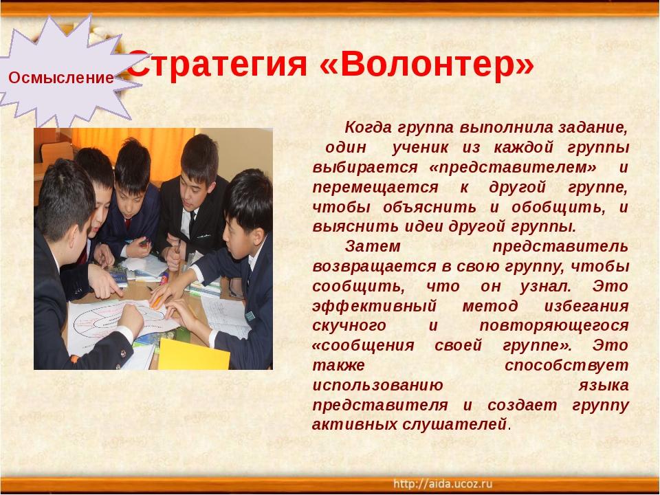 Стратегия «Волонтер» Когда группа выполнила задание, один ученик из каждой г...
