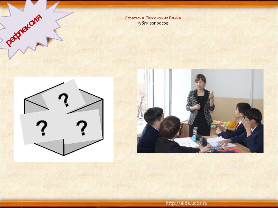 Стратегия Таксономия Блума Кубик вопросов рефлексия