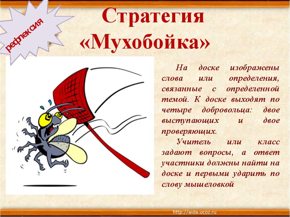 Стратегия «Мухобойка» во рефлексия На доске изображены слова или определени...